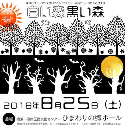 �A2018手話ミュ!!.png